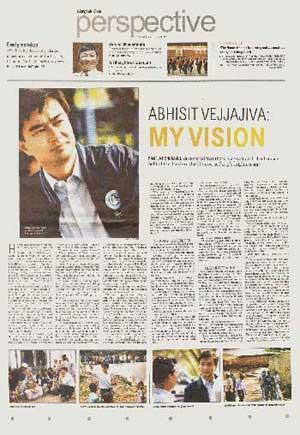 abhisit_perspective_1_001