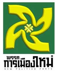 New Politics Party's tentative logo