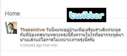 thaksintwitter