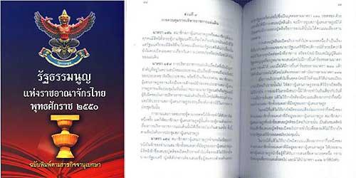 constitution_book